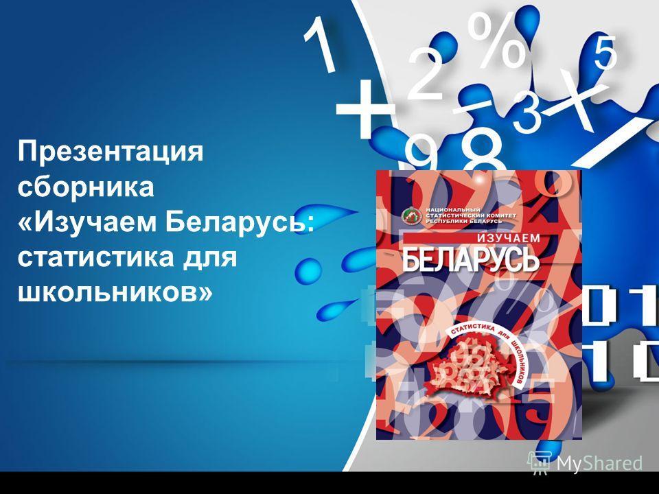 Презентация сборника «Изучаем Беларусь: статистика для школьников»