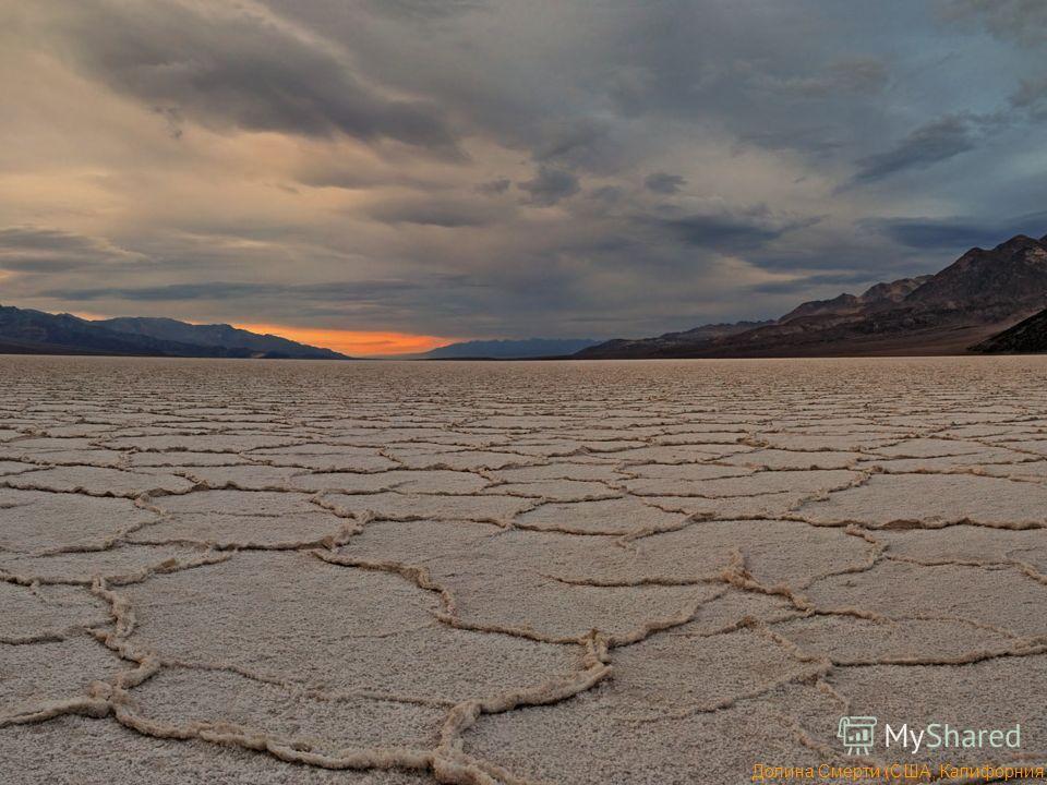 Долина Смерти (США, Калифорния)