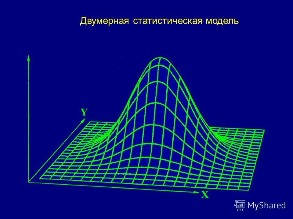 Двумерная статистическая модель