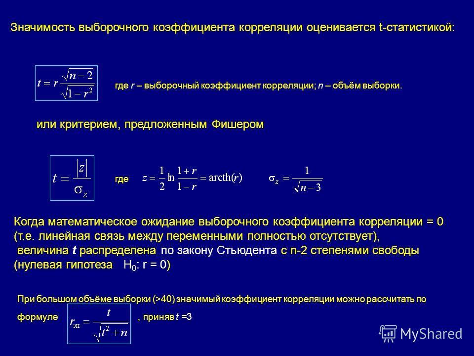 Значимость выборочного коэффициента корреляции оценивается t-статистикой: где r – выборочный коэффициент корреляции; n – объём выборки. Когда математическое ожидание выборочного коэффициента корреляции = 0 (т.е. линейная связь между переменными полно
