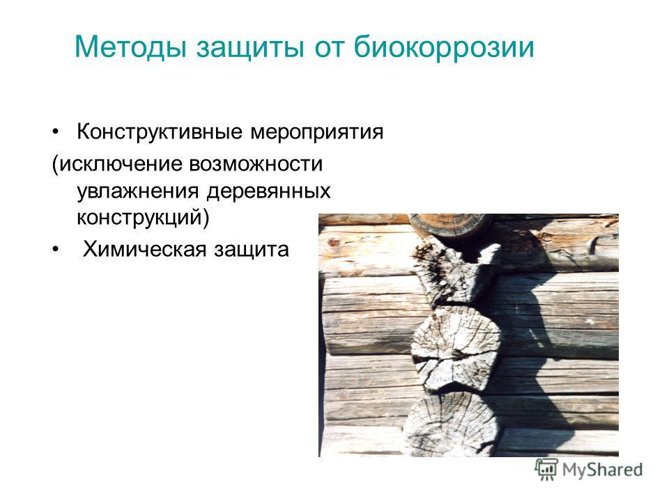 Методы защиты от биокоррозии Конструктивные мероприятия (исключение возможности увлажнения деревянных конструкций) Химическая защита