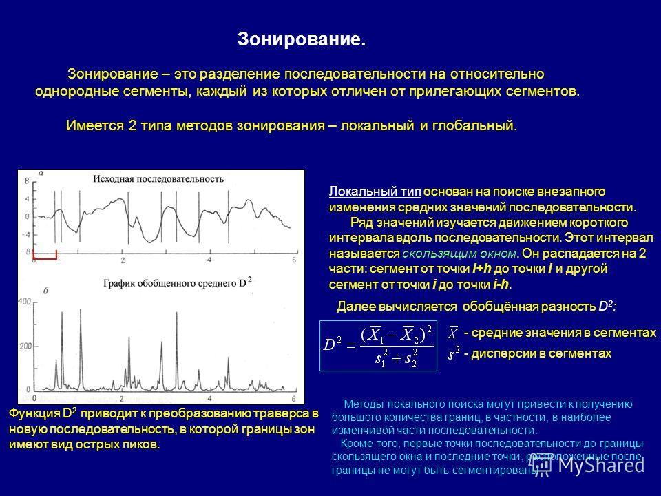 Зонирование. Зонирование – это разделение последовательности на относительно однородные сегменты, каждый из которых отличен от прилегающих сегментов. Имеется 2 типа методов зонирования – локальный и глобальный. Локальный тип основан на поиске внезапн