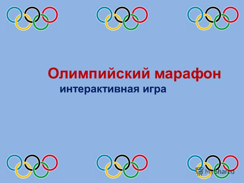 Олимпийский марафон интерактивная игра