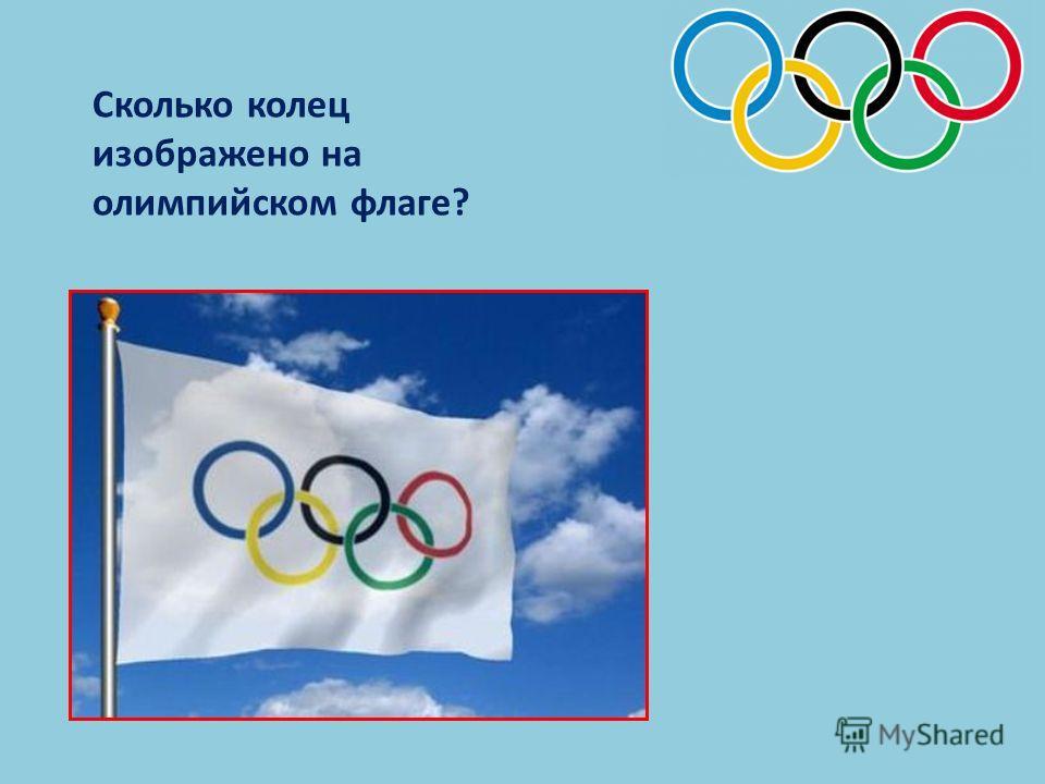 Сколько колец изображено на олимпийском флаге?