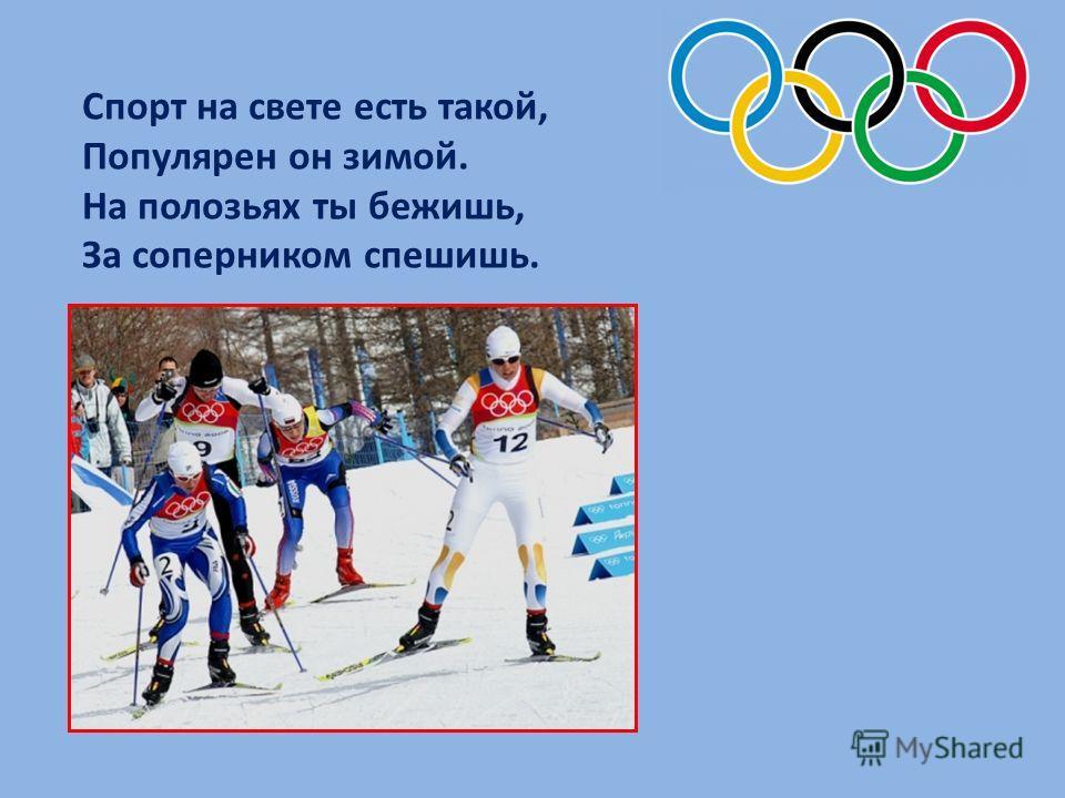 Спорт на свете есть такой, Популярен он зимой. На полозьях ты бежишь, За соперником спешишь.
