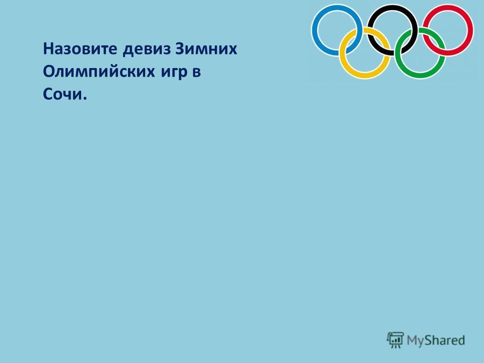 Назовите девиз Зимних Олимпийских игр в Сочи.