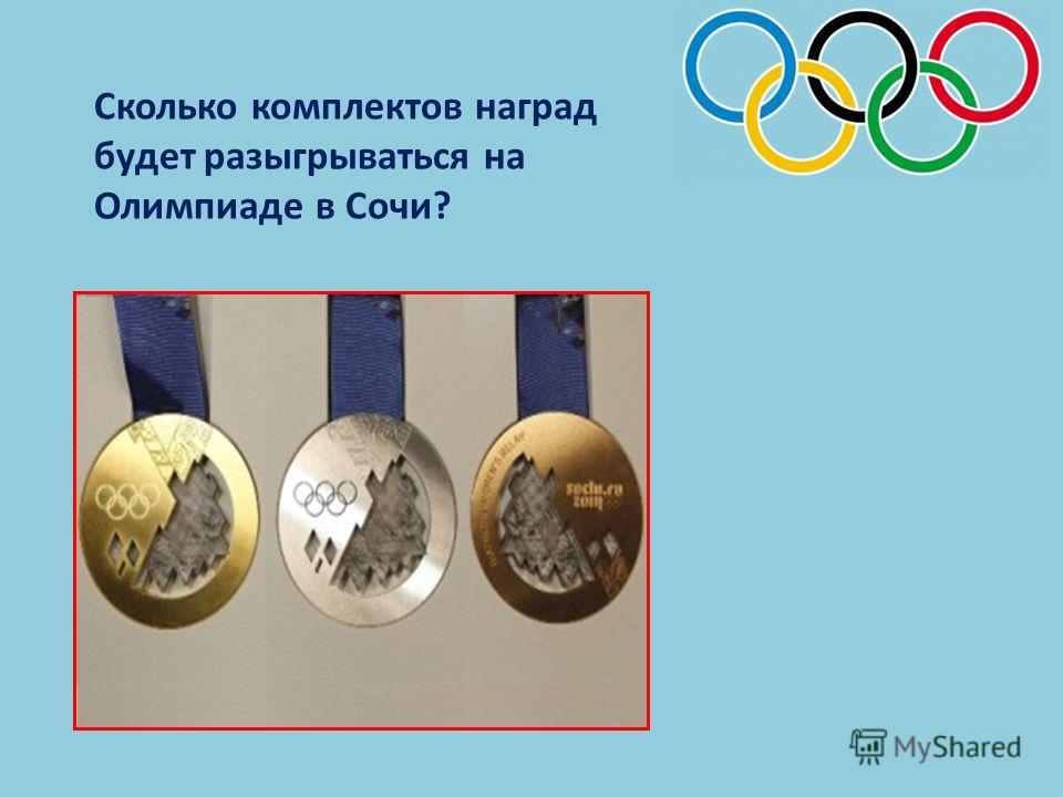 Сколько комплектов наград будет разыгрываться на Олимпиаде в Сочи?