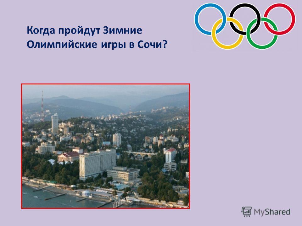 Когда пройдут Зимние Олимпийские игры в Сочи?
