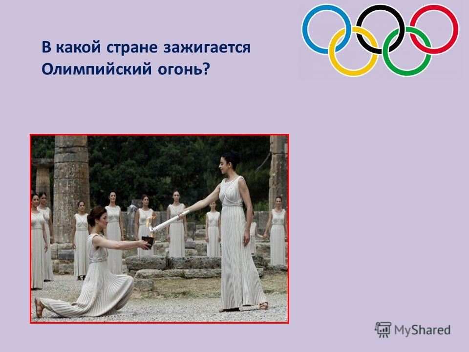 В какой стране зажигается Олимпийский огонь?