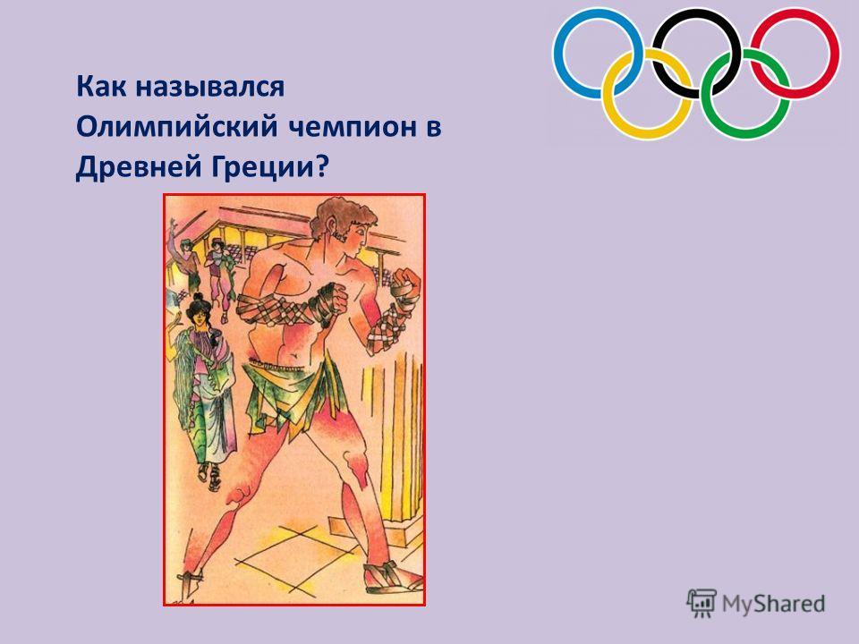 Как назывался Олимпийский чемпион в Древней Греции?