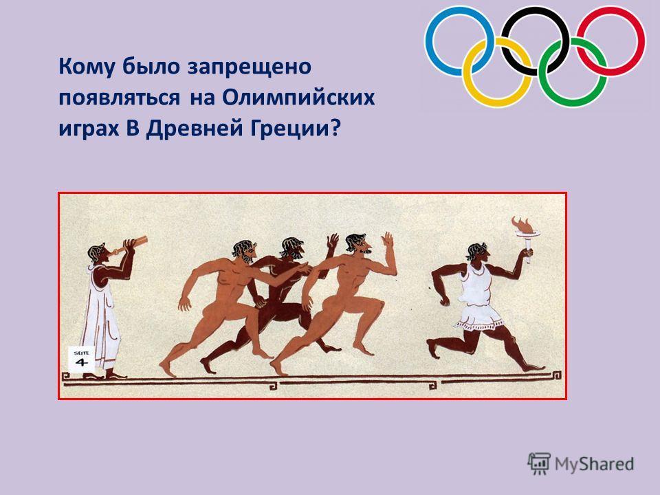 Кому было запрещено появляться на Олимпийских играх В Древней Греции?