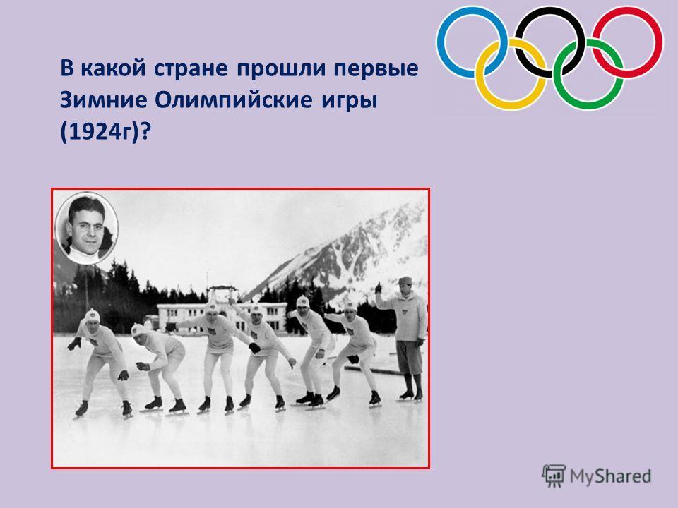 В какой стране прошли первые Зимние Олимпийские игры (1924г)?