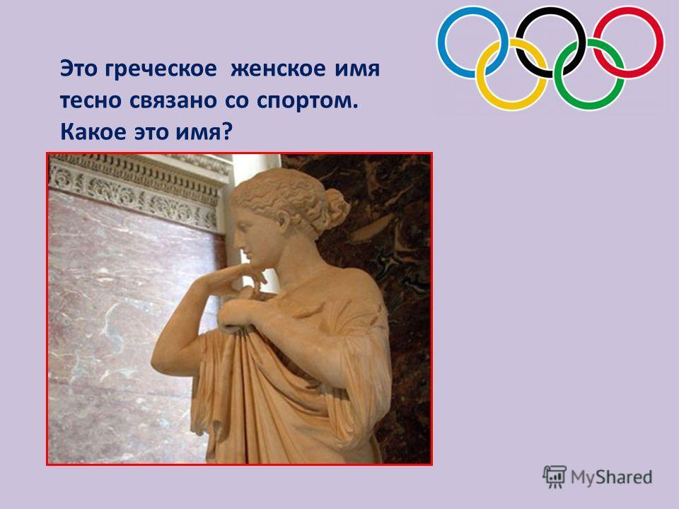 Это греческое женское имя тесно связано со спортом. Какое это имя?