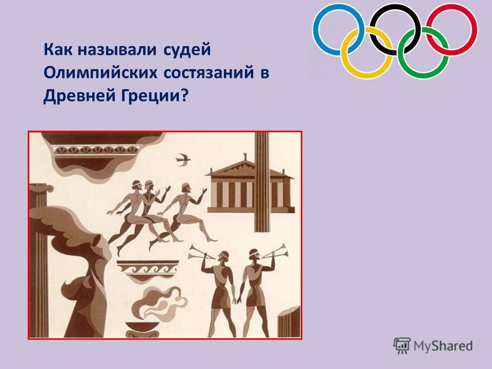 Как называли судей Олимпийских состязаний в Древней Греции?