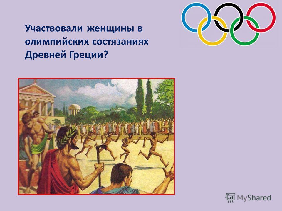 Участвовали женщины в олимпийских состязаниях Древней Греции?