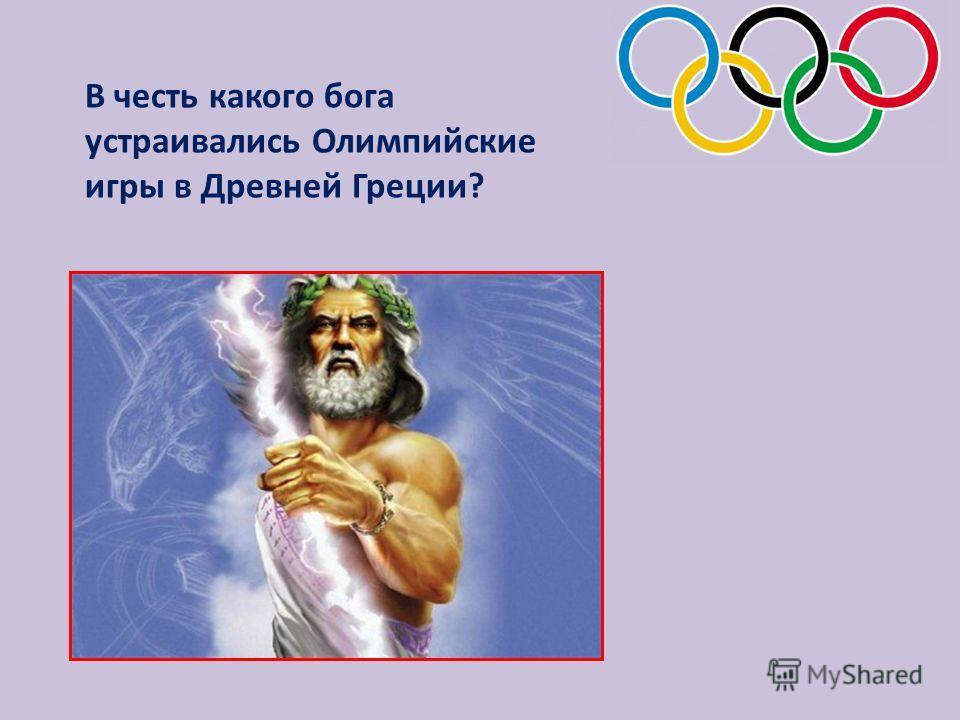 В честь какого бога устраивались Олимпийские игры в Древней Греции?