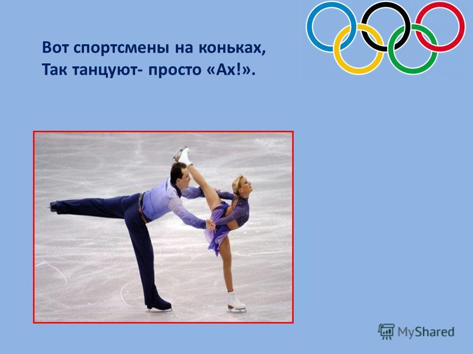 Вот спортсмены на коньках, Так танцуют- просто «Ах!».