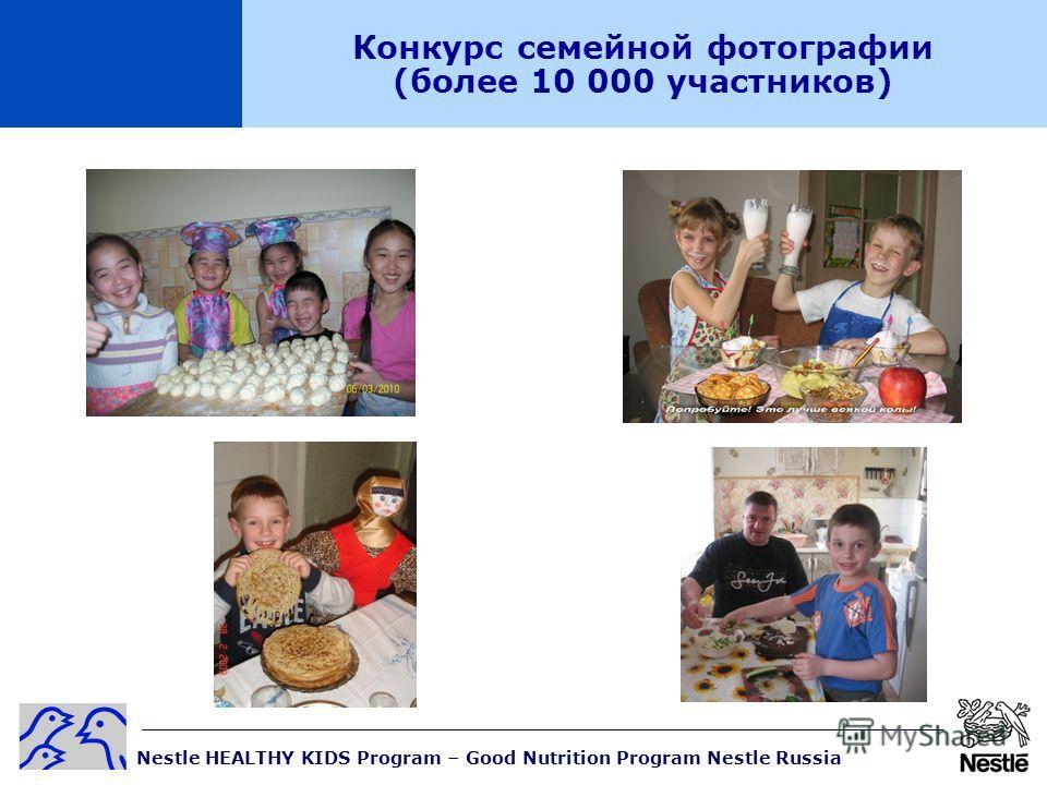 Nestle HEALTHY KIDS Program – Good Nutrition Program Nestle Russia Конкурс семейной фотографии (более 10 000 участников)