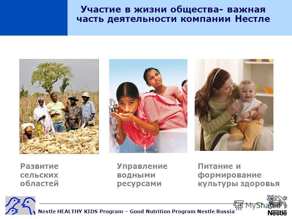 Nestle HEALTHY KIDS Program – Good Nutrition Program Nestle Russia Участие в жизни общества- важная часть деятельности компании Нестле Развитие сельских областей Управление водными ресурсами Питание и формирование культуры здоровья 2