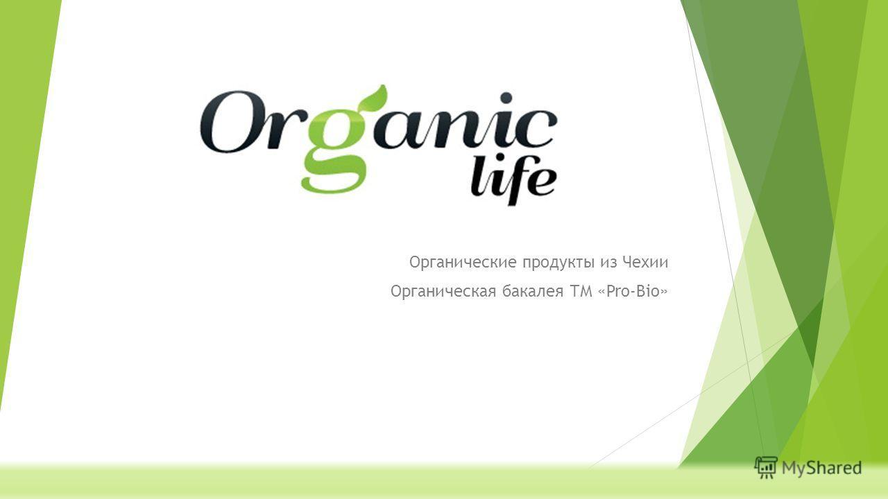 Органические продукты из Чехии Органическая бакалея ТМ «Pro-Bio»