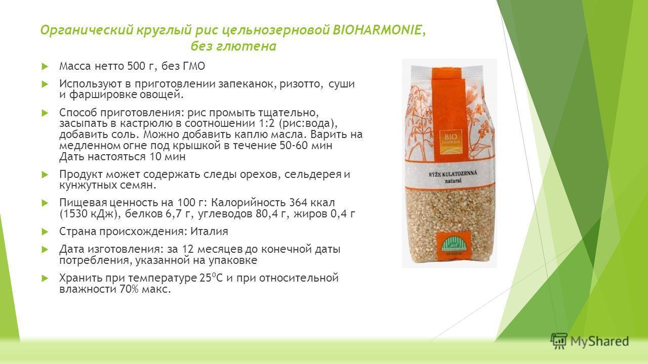Масса нетто 500 г, без ГМО Используют в приготовлении запеканок, ризотто, суши и фаршировке овощей. Способ приготовления: рис промыть тщательно, засыпать в кастрюлю в соотношении 1:2 (рис:вода), добавить соль. Можно добавить каплю масла. Варить на ме