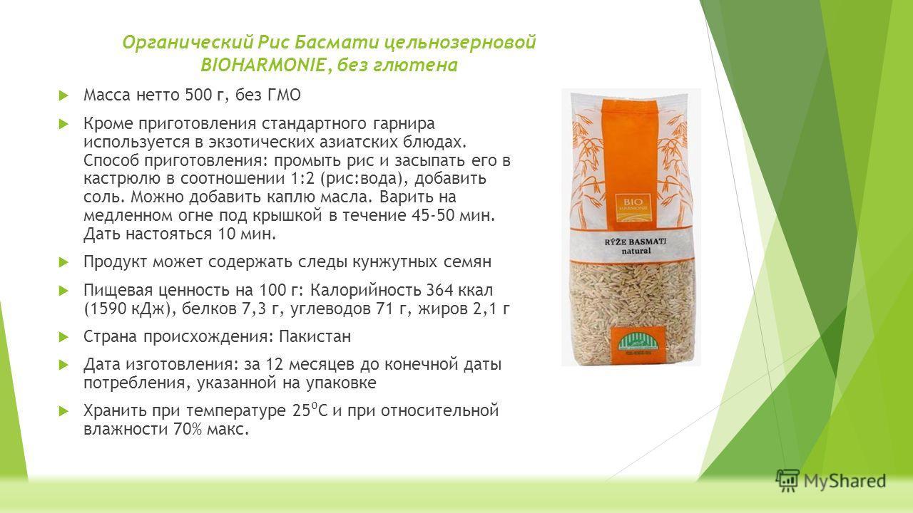 Масса нетто 500 г, без ГМО Кроме приготовления стандартного гарнира используется в экзотических азиатских блюдах. Способ приготовления: промыть рис и засыпать его в кастрюлю в соотношении 1:2 (рис:вода), добавить соль. Можно добавить каплю масла. Вар