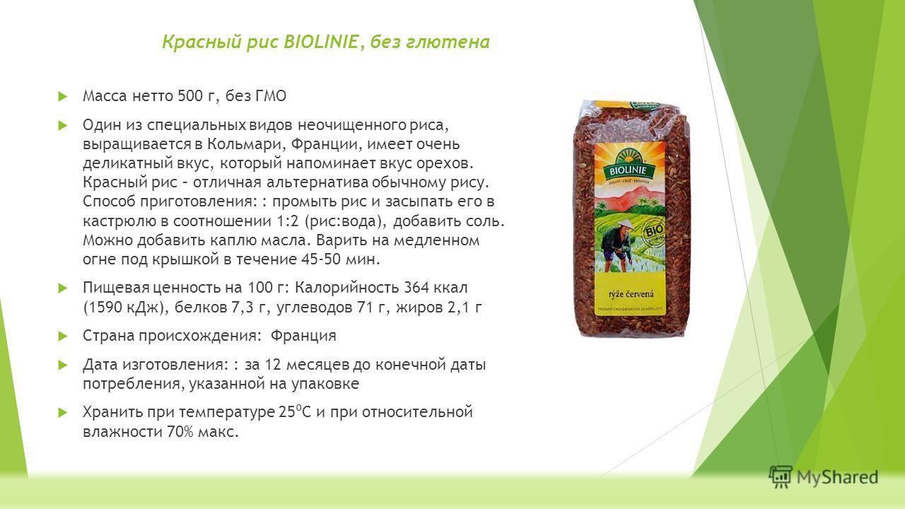 Масса нетто 500 г, без ГМО Один из специальных видов неочищенного риса, выращивается в Кольмари, Франции, имеет очень деликатный вкус, который напоминает вкус орехов. Красный рис – отличная альтернатива обычному рису. Способ приготовления: : промыть