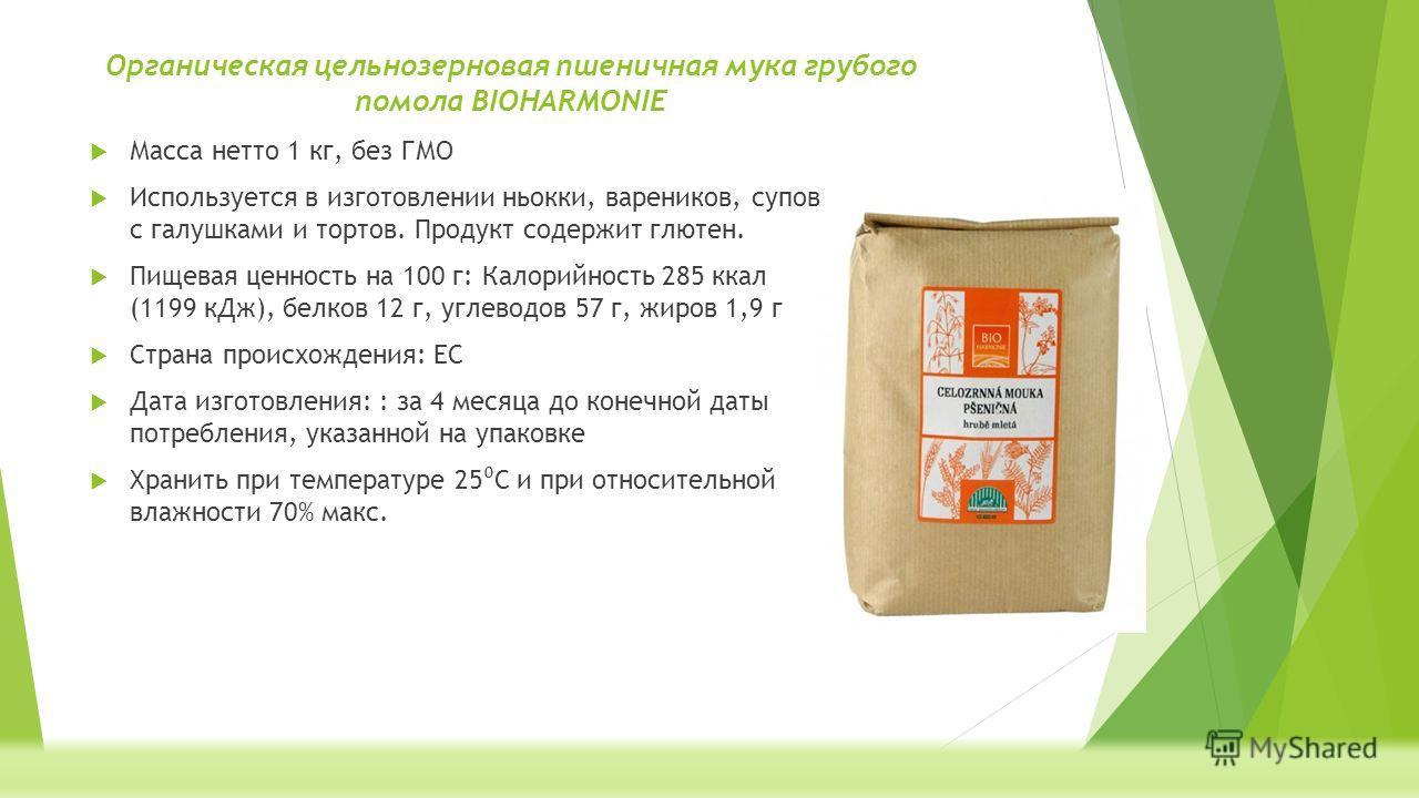 Масса нетто 1 кг, без ГМО Используется в изготовлении ньокки, вареников, супов с галушками и тортов. Продукт содержит глютен. Пищевая ценность на 100 г: Калорийность 285 ккал (1199 кДж), белков 12 г, углеводов 57 г, жиров 1,9 г Страна происхождения: