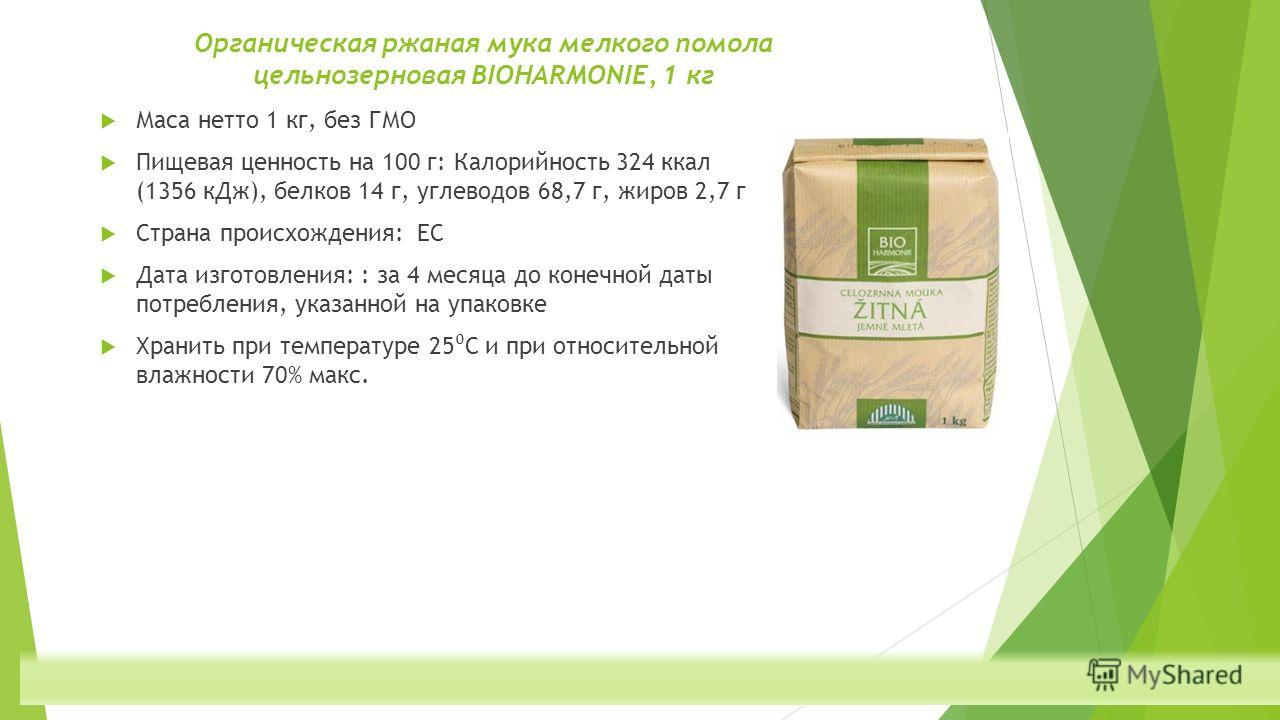 Маса нетто 1 кг, без ГМО Пищевая ценность на 100 г: Калорийность 324 ккал (1356 кДж), белков 14 г, углеводов 68,7 г, жиров 2,7 г Страна происхождения: ЕС Дата изготовления: : за 4 месяца до конечной даты потребления, указанной на упаковке Хранить при