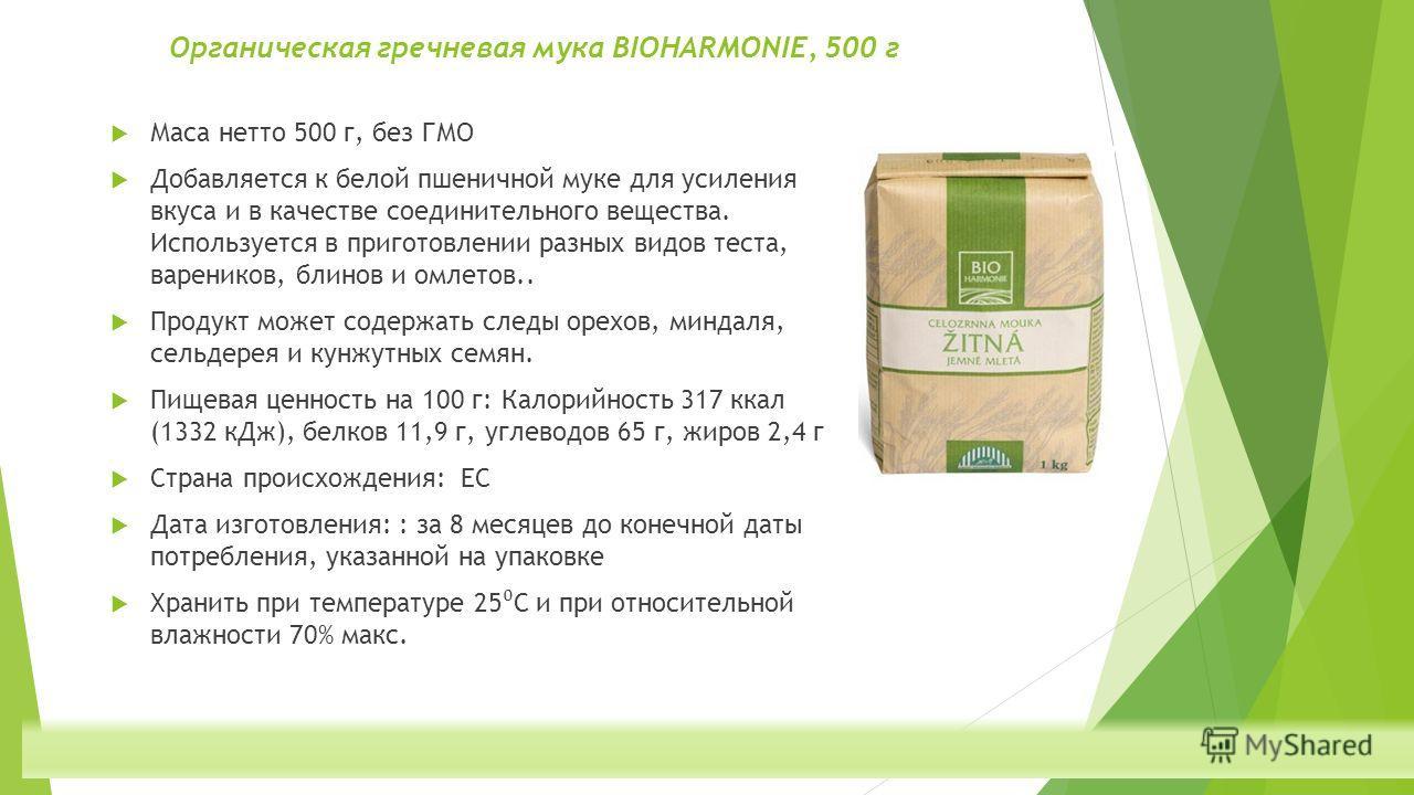 Маса нетто 500 г, без ГМО Добавляется к белой пшеничной муке для усиления вкуса и в качестве соединительного вещества. Используется в приготовлении разных видов теста, вареников, блинов и омлетов.. Продукт может содержать следы орехов, миндаля, сельд