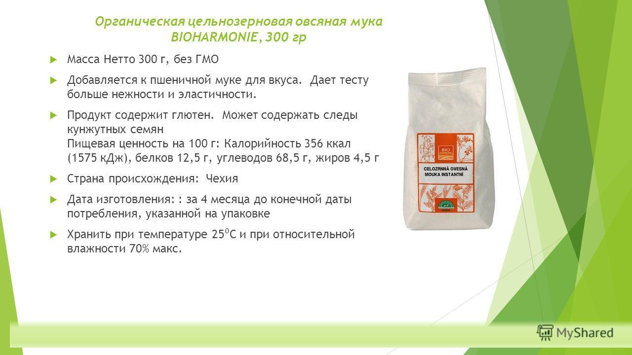 Масса Нетто 300 г, без ГМО Добавляется к пшеничной муке для вкуса. Дает тесту больше нежности и эластичности. Продукт содержит глютен. Может содержать следы кунжутных семян Пищевая ценность на 100 г: Калорийность 356 ккал (1575 кДж), белков 12,5 г, у
