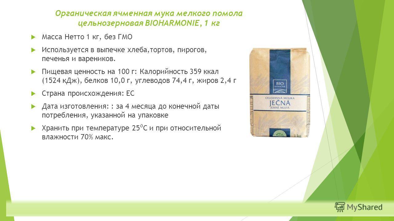 Масса Нетто 1 кг, без ГМО Используется в выпечке хлеба,тортов, пирогов, печенья и вареников. Пищевая ценность на 100 г: Калорийность 359 ккал (1524 кДж), белков 10,0 г, углеводов 74,4 г, жиров 2,4 г Страна происхождения: ЕС Дата изготовления: : за 4