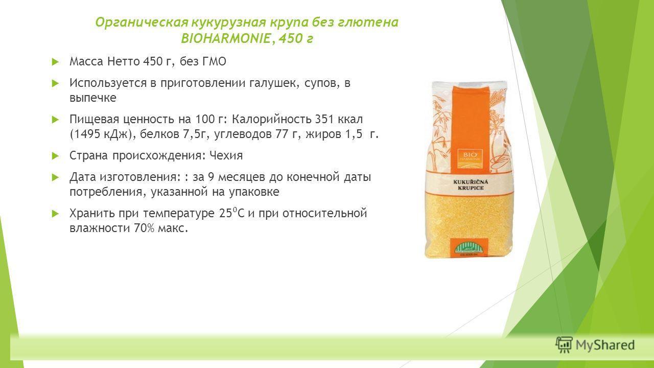 Масса Нетто 450 г, без ГМО Используется в приготовлении галушек, супов, в выпечке Пищевая ценность на 100 г: Калорийность 351 ккал (1495 кДж), белков 7,5г, углеводов 77 г, жиров 1,5 г. Страна происхождения: Чехия Дата изготовления: : за 9 месяцев до