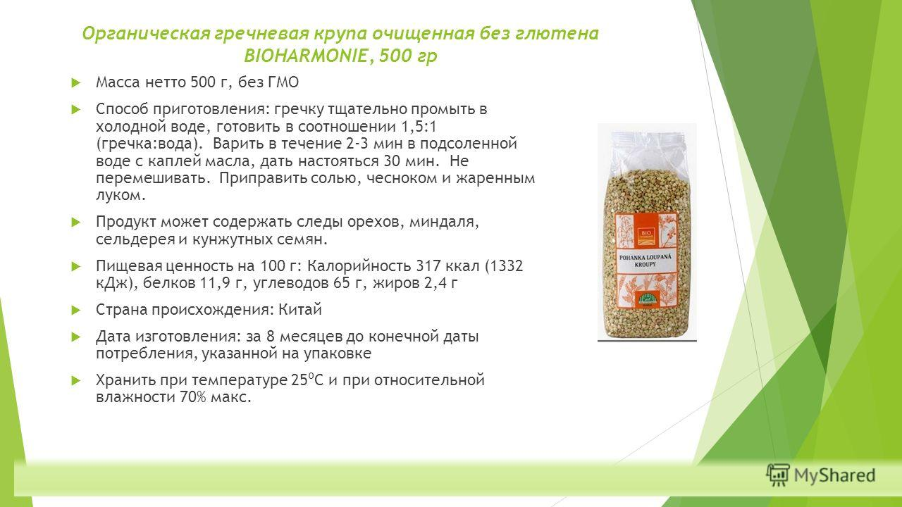 Масса нетто 500 г, без ГМО Способ приготовления: гречку тщательно промыть в холодной воде, готовить в соотношении 1,5:1 (гречка:вода). Варить в течение 2-3 мин в подсоленной воде с каплей масла, дать настояться 30 мин. Не перемешивать. Приправить сол