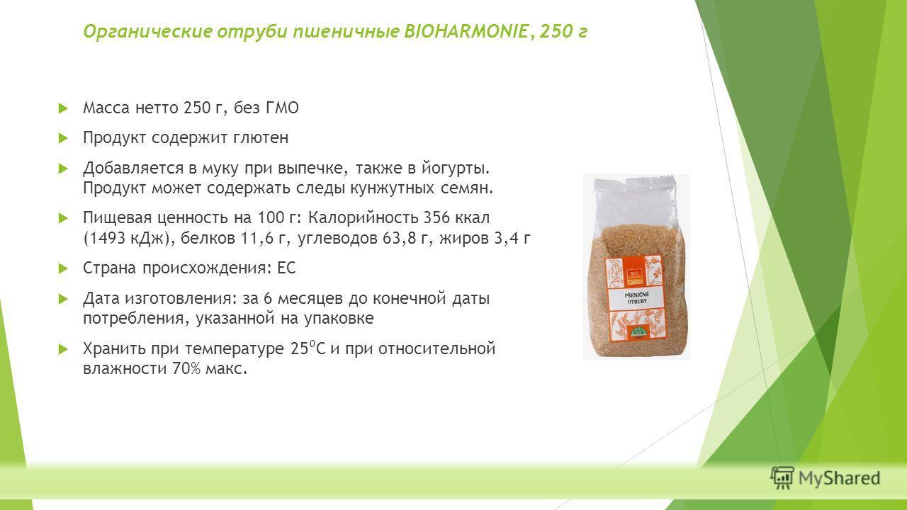 Масса нетто 250 г, без ГМО Продукт содержит глютен Добавляется в муку при выпечке, также в йогурты. Продукт может содержать следы кунжутных семян. Пищевая ценность на 100 г: Калорийность 356 ккал (1493 кДж), белков 11,6 г, углеводов 63,8 г, жиров 3,4