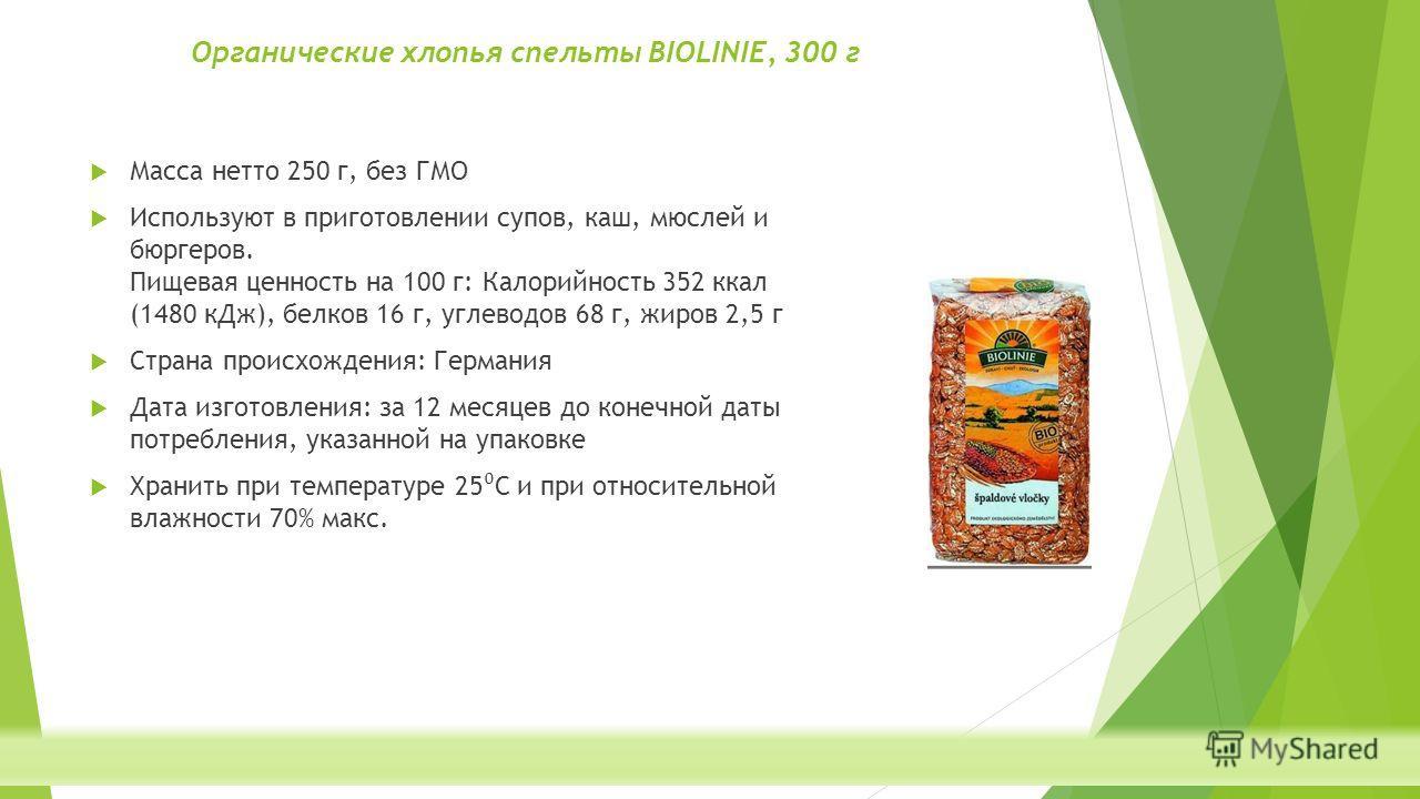 Масса нетто 250 г, без ГМО Используют в приготовлении супов, каш, мюслей и бюргеров. Пищевая ценность на 100 г: Калорийность 352 ккал (1480 кДж), белков 16 г, углеводов 68 г, жиров 2,5 г Страна происхождения: Германия Дата изготовления: за 12 месяцев