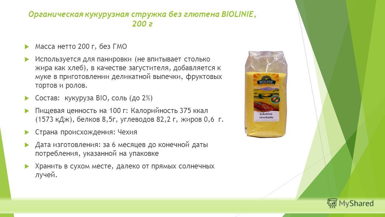 Масса нетто 200 г, без ГМО Используется для панировки (не впитывает столько жира как хлеб), в качестве загустителя, добавляется к муке в приготовлении деликатной выпечки, фруктовых тортов и ролов. Состав: кукуруза BIO, соль (до 2%) Пищевая ценность н