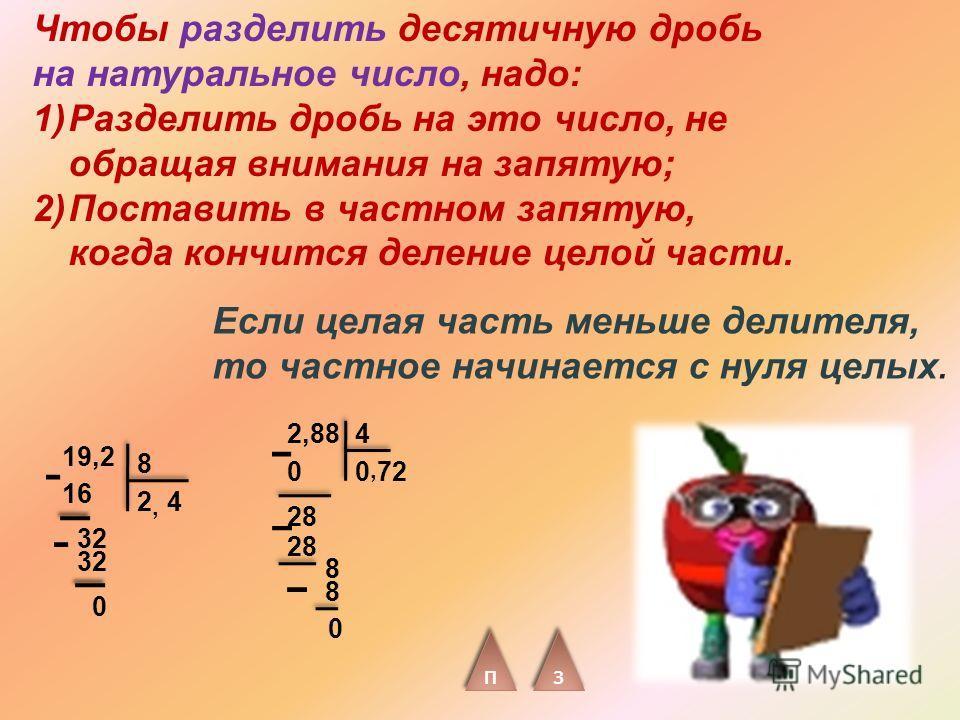 Реши задачу: Все стороны шестиугольника имеют одинаковую длину 9,76 см. Найдите периметр шестиугольника. Решение: 9,76 6 = 58,56 см Ответ: 58,56 см