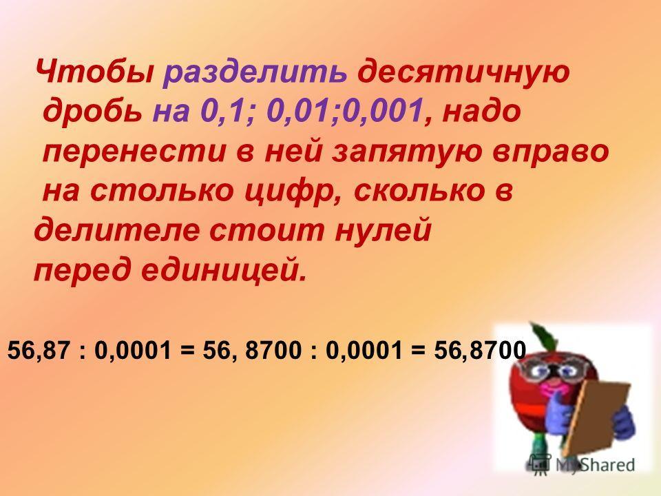 Чтобы разделить число на десятичную дробь, надо: 1)В делимом и делителе перенести запятую вправо на столько цифр, сколько их после запятой в делителе; 2) После этого выполнить деление на натуральное число. 12,096 : 2,24 = 12 09 6 : 2 24 = 4,5 : 0,125