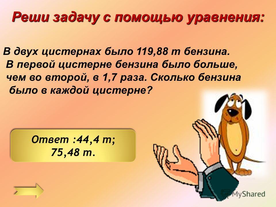 Выполни действие: 0,468 : 0,09 = 0,0456 : 3,2 = 46,08 : 0,384 = 5,2 0,01425 120 диктант
