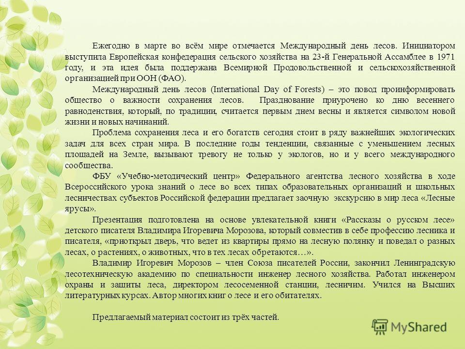 Ежегодно в марте во всём мире отмечается Международный день лесов. Инициатором выступила Европейская конфедерация сельского хозяйства на 23-й Генеральной Ассамблее в 1971 году, и эта идея была поддержана Всемирной Продовольственной и сельскохозяйстве