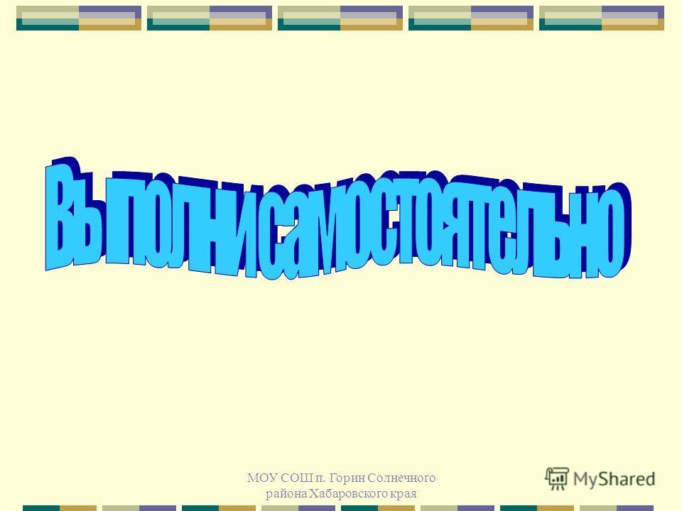МОУ СОШ п. Горин Солнечного района Хабаровского края