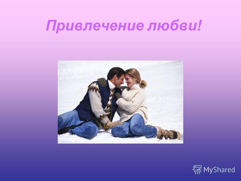 Привлечение любви!