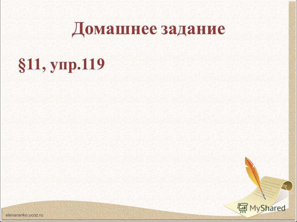 Домашнее задание §11, упр.119