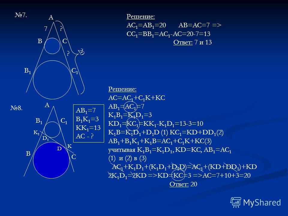 7. A BC B1B1 C1C1 7? ? Решение: AC 1 =AB 1 =20 AB=AC=7 => CC 1 =BB 1 =AC 1 -AC=20-7=13 Ответ: 7 и 13 20 8. A B1B1 C1C1 K1K1 D1D1 D K C B AB 1 =7 B 1 K 1 =3 KK 1 =13 AC - ? Решение: AC=AC 1 +C 1 K+KC AB 1 =AC 1 =7 K 1 B 1 =K 1 D 1 =3 KD 1 =KC 1 =KK 1