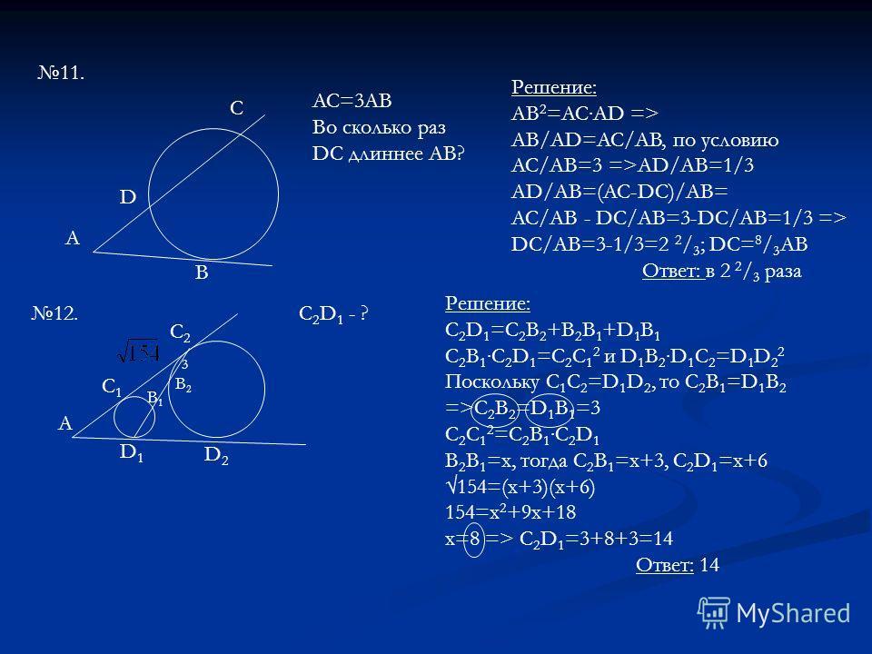 11. A D C B AC=3AB Во сколько раз DC длиннее AB? 12. A C1C1 D1D1 B1B1 B2B2 C2C2 D2D2 3 C 2 D 1 - ? Решение: AB 2 =ACAD => AB/AD=AC/AB, по условию AC/AB=3 =>AD/AB=1/3 AD/AB=(AC-DC)/AB= AC/AB - DC/AB=3-DC/AB=1/3 => DC/AB=3-1/3=2 2 / 3 ; DC= 8 / 3 AB От