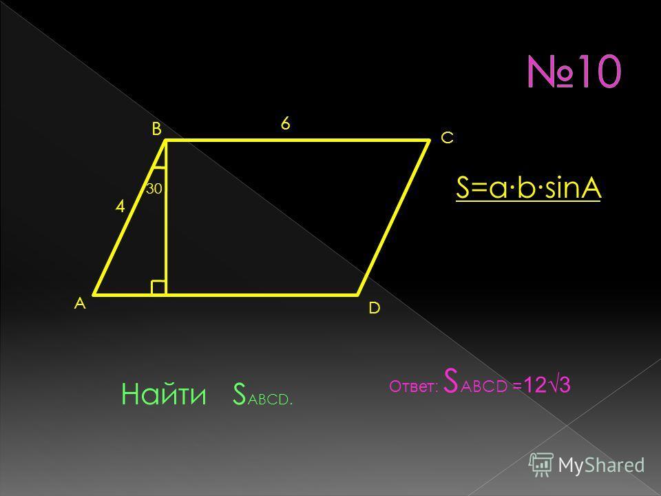 А B C D 6 4 30 Найти S ABCD. Ответ: S ABCD = 123 S=absinA