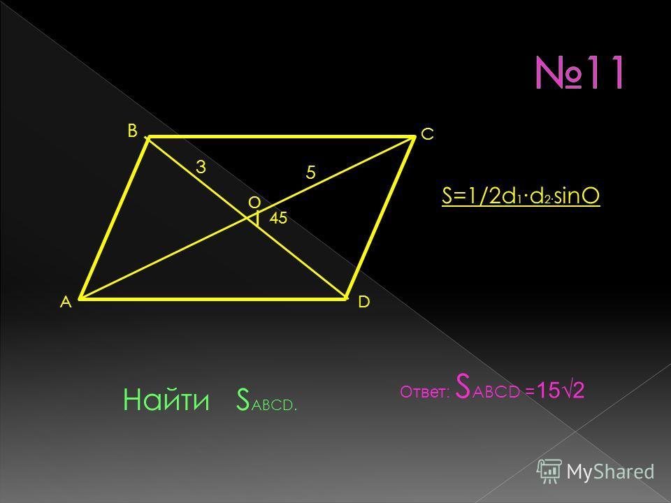 А B C D 45 3 5 Найти S ABCD. Ответ: S ABCD = 152 S=1/2d 1d 2 sinO O