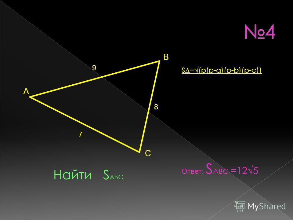 А В С 9 7 8 Найти S ABC. Ответ: S ABC =125 S=(p(p-a)(p-b)(p-c))