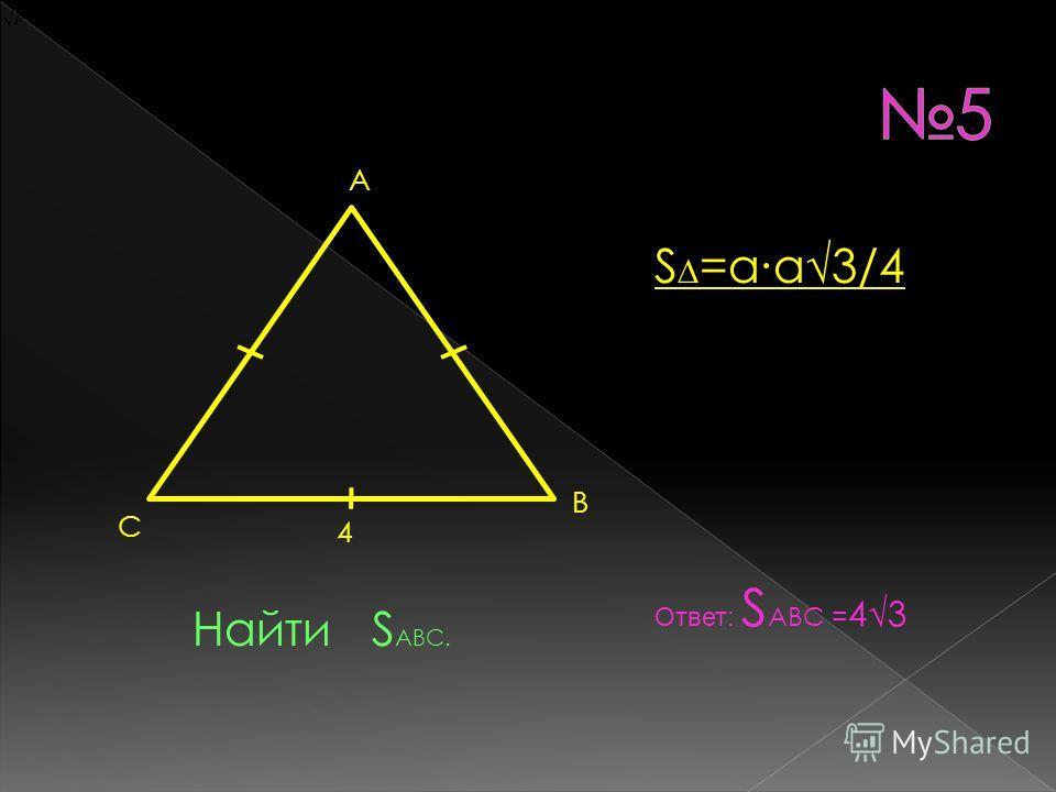 А В С 4 Найти S ABC. Ответ: S ABC = 43 S =аa3/4